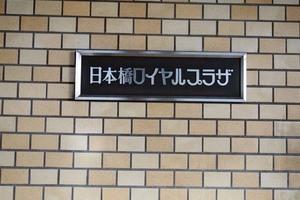 日本橋ロイヤルプラザの看板