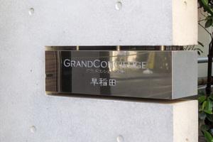 グランドコンシェルジュ早稲田の看板