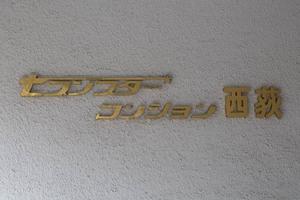 セブンスターマンション西荻の看板