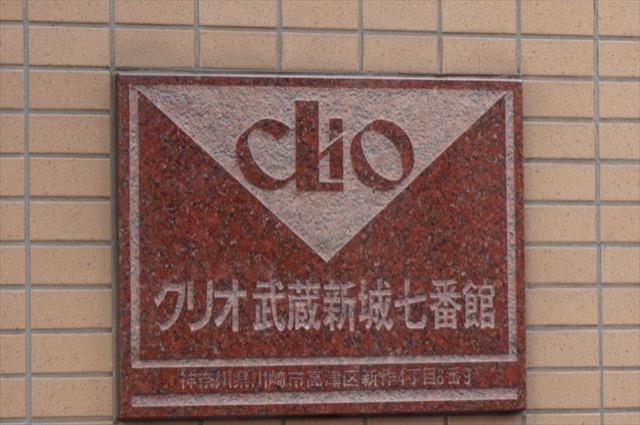クリオ武蔵新城7番館の看板