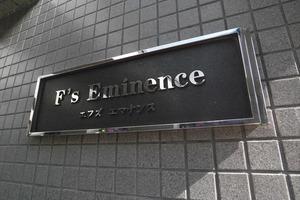 エフズエマナンスの看板