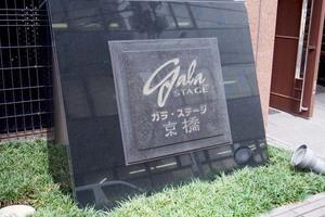ガラステージ京橋の看板