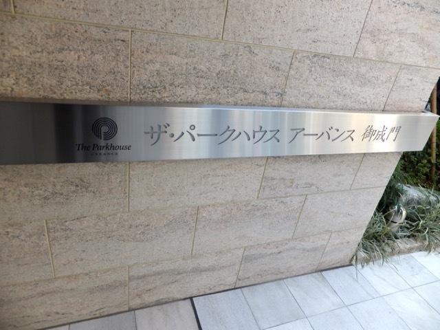 ザパークハウスアーバンス御成門の看板
