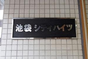 池袋シティハイツ(豊島区東池袋)の看板