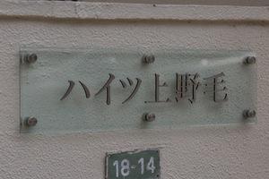 ハイツ上野毛の看板