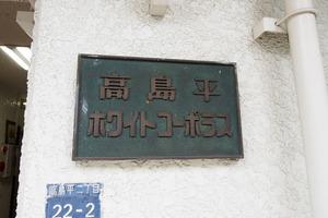 高島平ホワイトコーポラスの看板