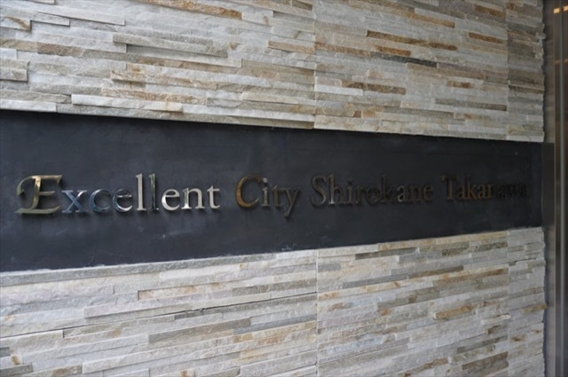 エクセレントシティ白金高輪の看板
