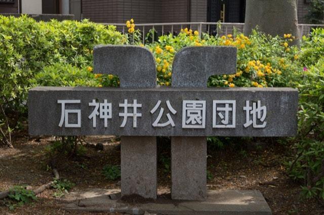 石神井公園団地の看板
