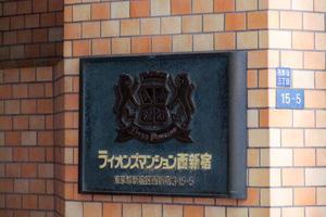 ライオンズマンション西新宿の看板