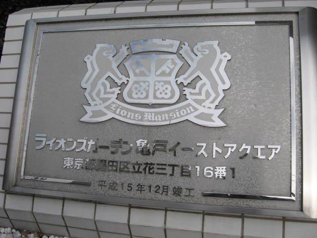 ライオンズガーデン亀戸イーストアクエアの看板