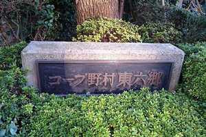 コープ野村東六郷の看板