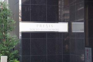 プレシス東京八丁堀の看板
