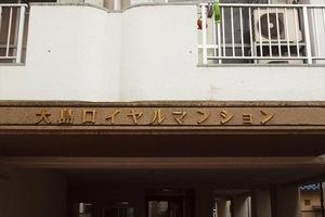 大島ロイヤルマンションの看板