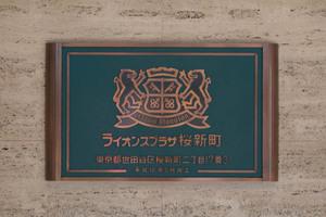 ライオンズプラザ桜新町の看板