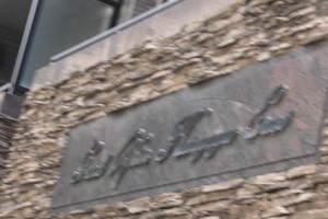 グランドガーラ幡ヶ谷Eastの看板