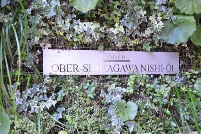オーベル品川西大井の看板