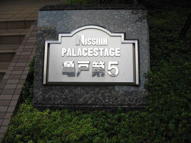 パレステージ亀戸第5の看板
