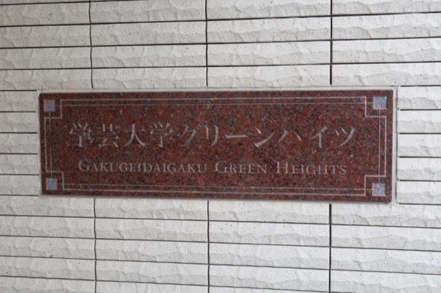学芸大学グリーンハイツの看板