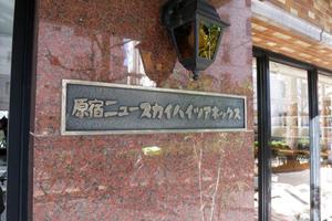 原宿ニュースカイハイツアネックスの看板
