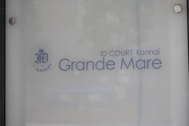 アイディーコート関内グランマーレの看板