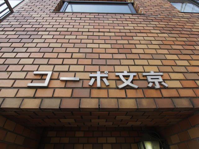 コーポ文京の看板