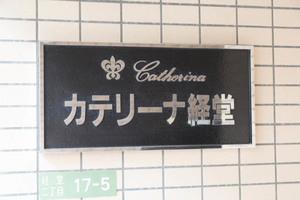 カテリーナ経堂の看板