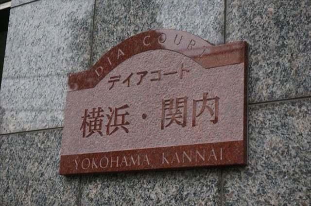 ディアコート横浜関内の看板