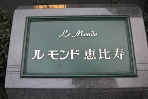 ルモンド恵比寿の看板