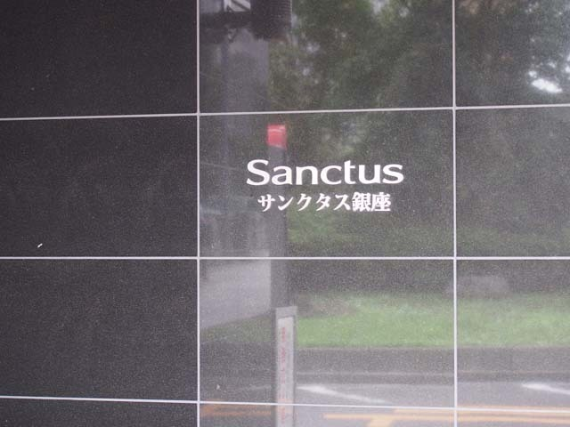 サンクタス銀座の看板