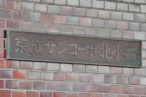 京成サンコーポ北小岩の看板