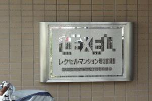 レクセルマンション堀切菖蒲園の看板