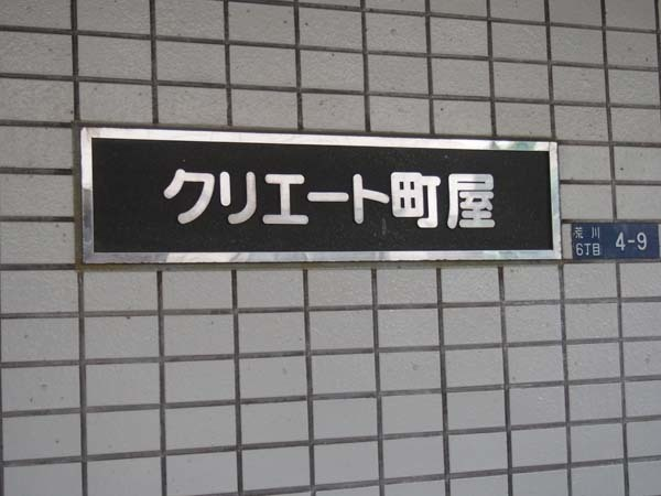 クリエート町屋の看板