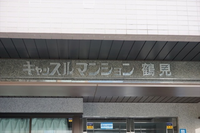 キャッスルマンション鶴見の看板