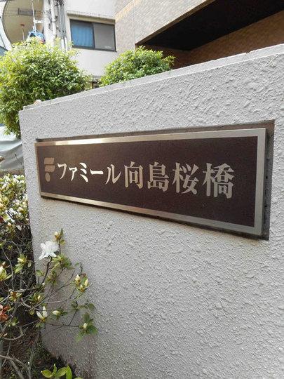 ファミール向島桜橋ビュータワーズの看板