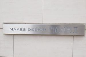 メイクスデザイン門前仲町2の看板