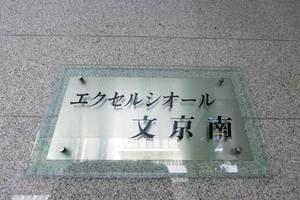 エクセルシオール文京南の看板