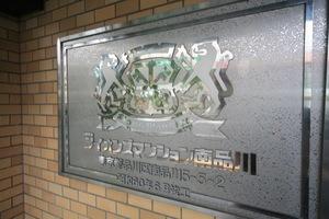 ライオンズマンション南品川の看板