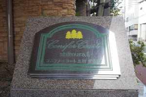 コニファーコート志村弐番館の看板