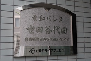 菱和パレス世田谷代田の看板