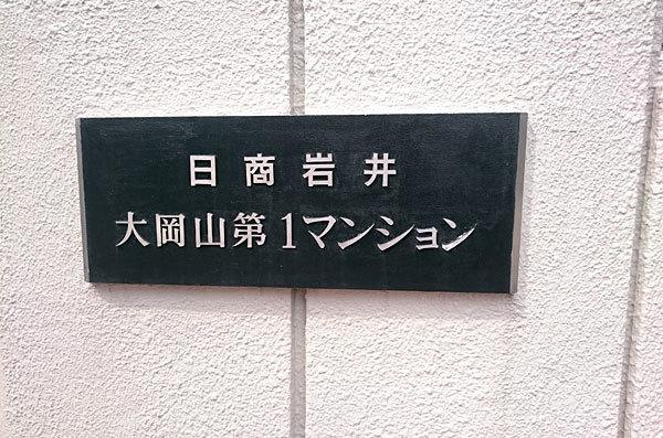 日商岩井大岡山第1マンションの看板