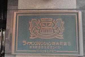 ライオンズマンション錦糸町第8の看板
