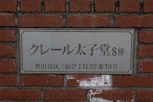 クレール太子堂の看板