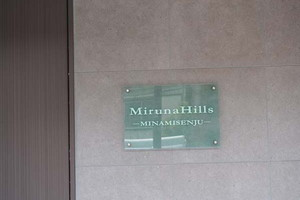 ミルナーヒルズ南千住の看板
