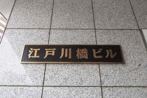 江戸川橋ビルの看板