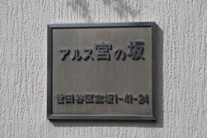 東急ドエルアルス宮ノ坂の看板