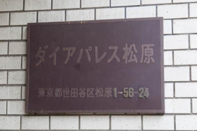 ダイアパレス松原の看板