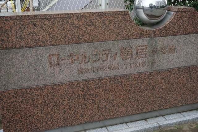 ローヤルシティ鴨居3番館の看板