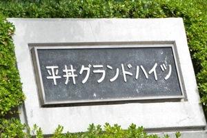 平井グランドハイツの看板