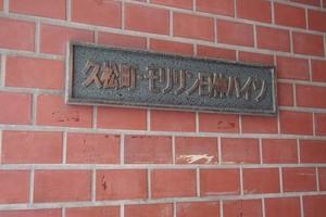 久松町モリリン日伸ハイツの看板