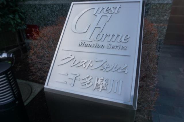 クレストフォルム二子多摩川の看板